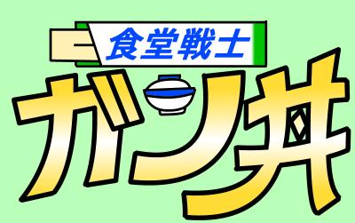 〔ガン丼タイトル〕