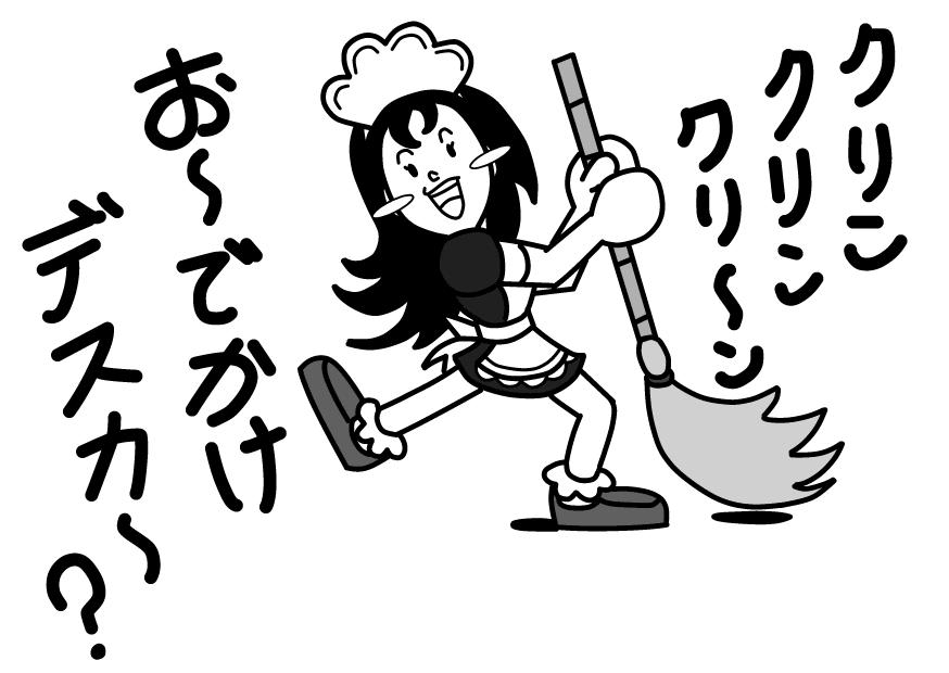 〔メイドさん:お掃除お掃除クリンクリンクリ~ン〕