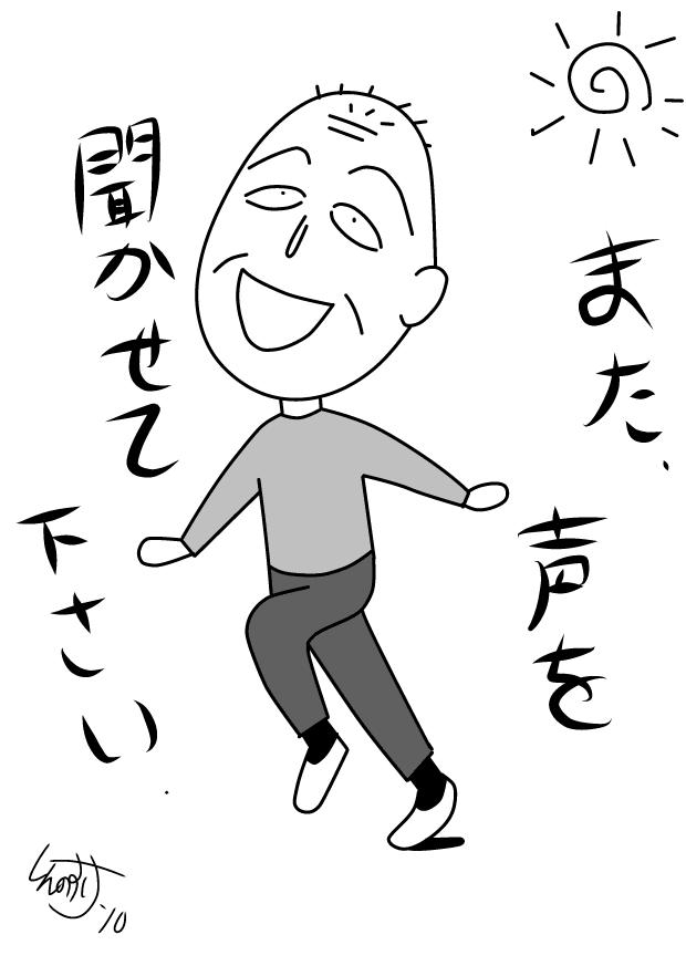 〔青野武:いや、快方に向かっているのなら、一安心〕