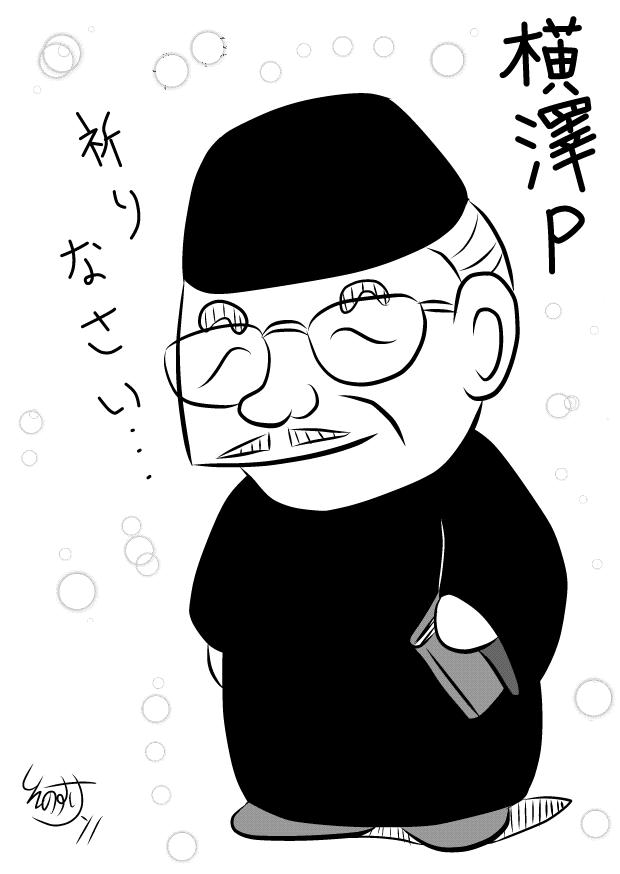 〔横澤彪プロデューサー〕