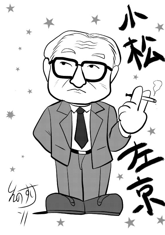 〔小松左京:さよならジュピターって、侮れないと思います〕