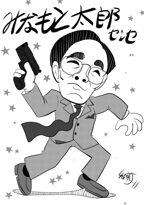 〔みなもと太郎センセ〕