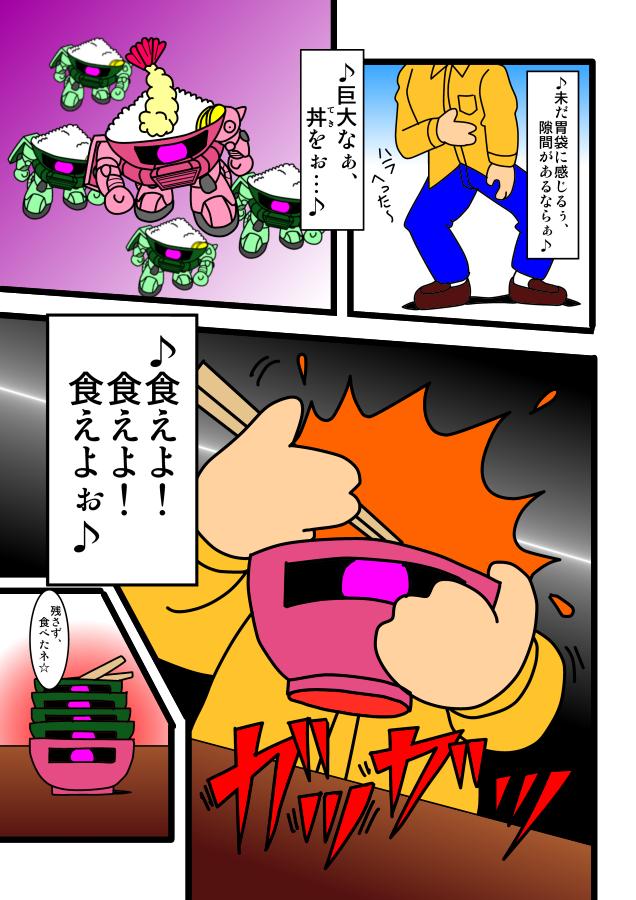 〔ガン丼第1話のつづき〕