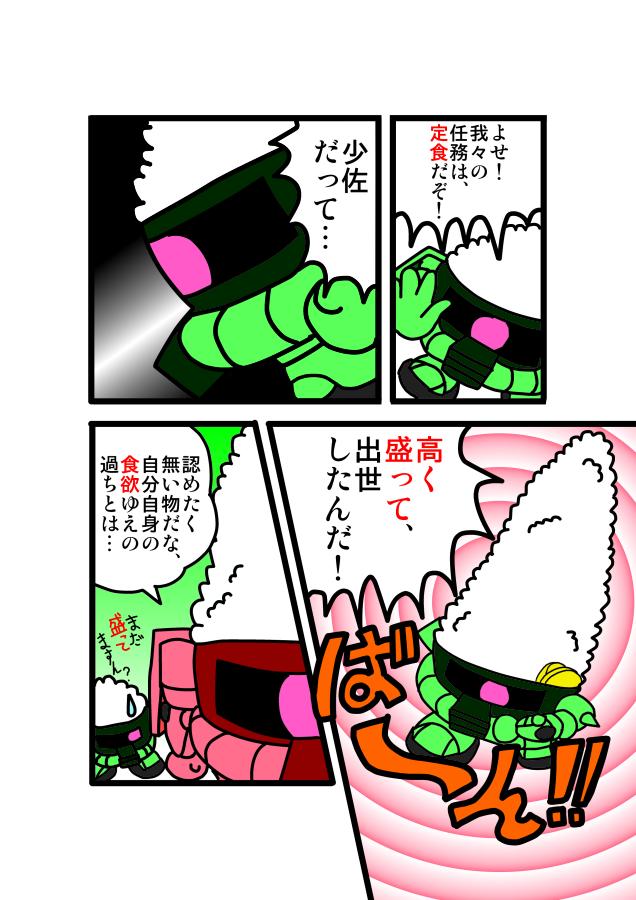 〔食堂戦士ガン丼:第3話〕