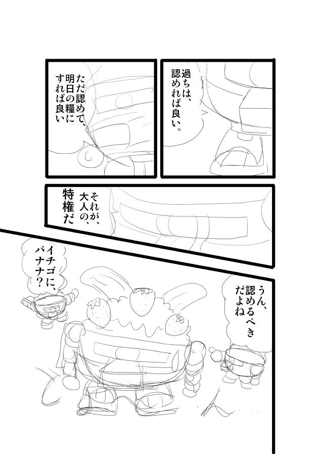〔食堂戦士ガン丼:第4話〕