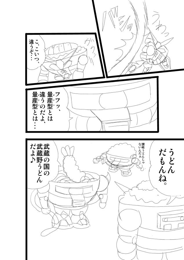 〔食堂戦士ガン丼:第5話〕