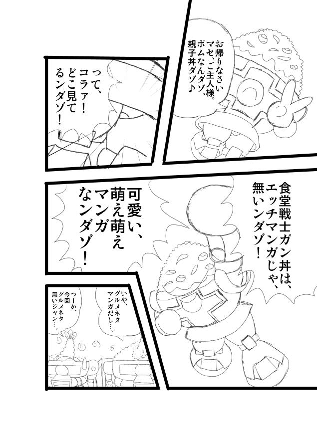〔食堂戦士ガン丼:第7話〕