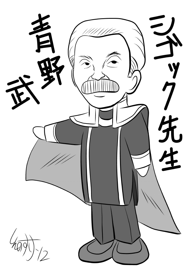 〔青野武:シゴック先生〕