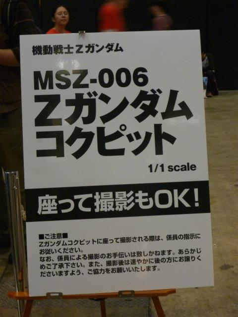 『MSZ-006 Zガンダム』の1/1コクピット
