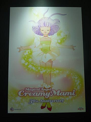 魔法の天使 クリィミーマミ30周年記念