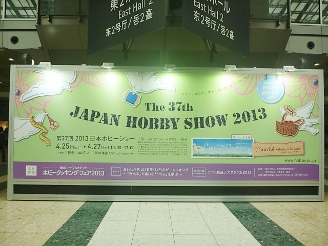 JAPAN HOBBY SHOW 2013