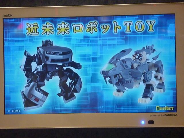 近未来ロボットTOY
