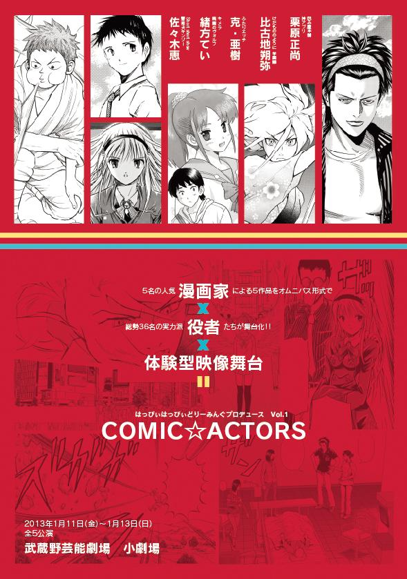 COMIC☆ACTORS