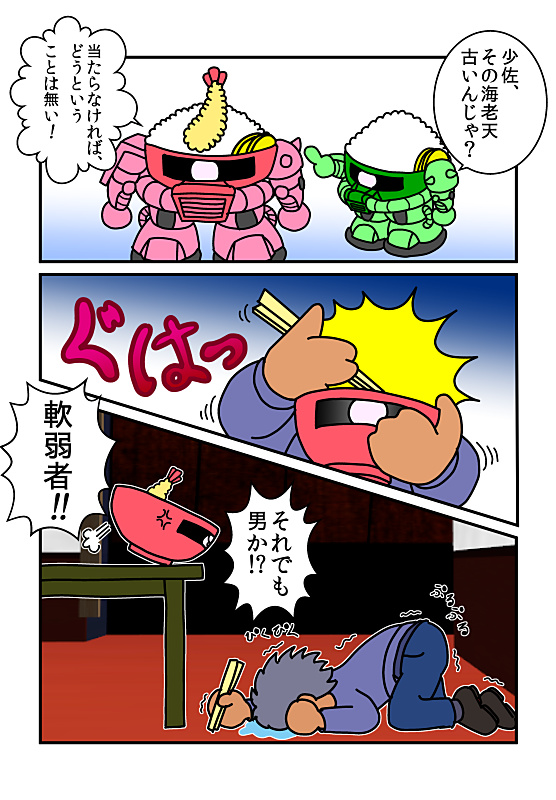 第10話「ガン丼破壊命令」