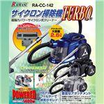【ブルー】 サイクロンクリーナーTURBO RE-CC142 ブルー