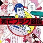 10月に読みたい新刊(2020年)