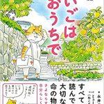 7月に読みたい新刊(2021年)