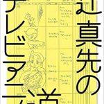 8月に読みたい新刊(2021年)